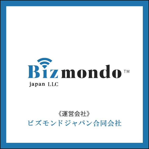 ビズモンドジャパン合同会社